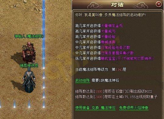 9377《屠龙传说》宝石迷阵惊心动魄