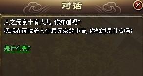 屠龙传说道心金劫任务怎么完成