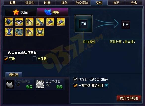 斗破苍穹2游戏设置