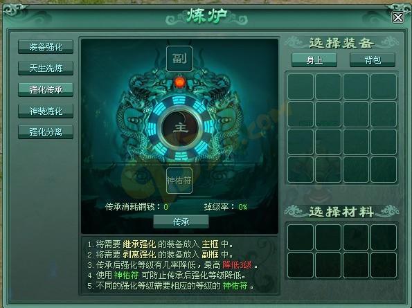怒斩炼炉系统
