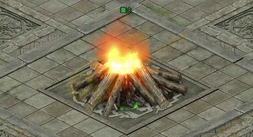 怒斩篝火系统