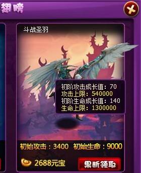 斗破苍穹2黑白翅膀