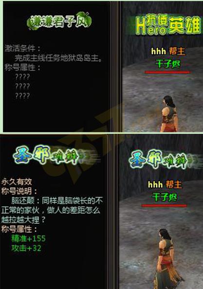 剑踪称号系统