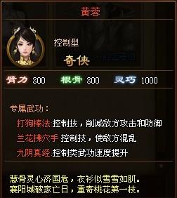 南帝北丐2侠女黄蓉