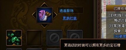 南帝北丐2宝石系统