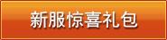 暗黑屠龙内容按钮12-7.jpg