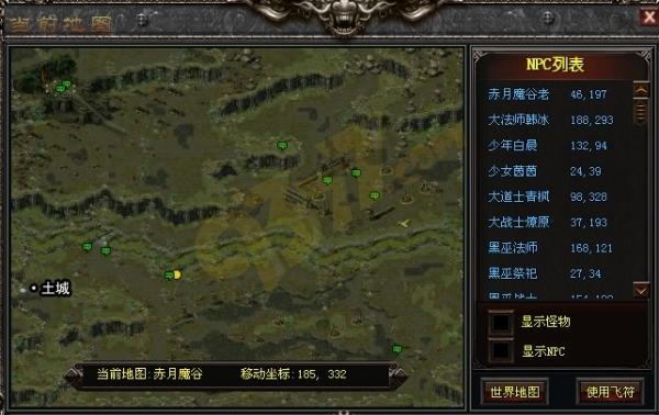 屠龙战地图怪物