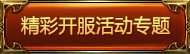9377皇图开服公告按钮3-21.jpg