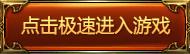 9377皇图开服公告按钮(2)3-21.jpg