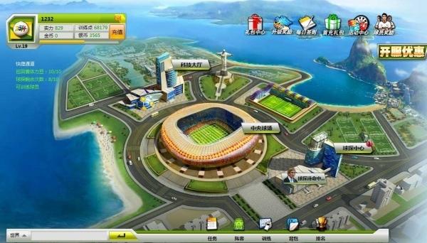 2014巴西世界杯游戏背景