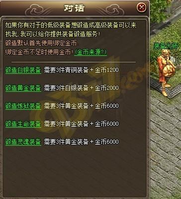 屠龙传说装备怎么合成