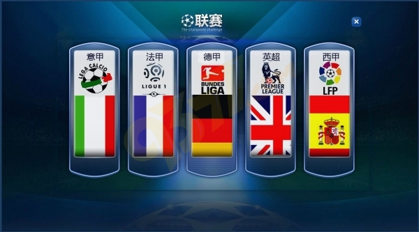 欧冠足球联赛