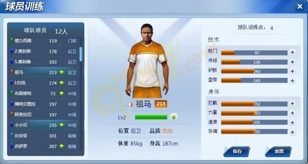 <a style='text-decoration:underline;color:blue;' href='http://5qwan.com/ogzq1' target=_blank >欧冠足球</a>2球员养成