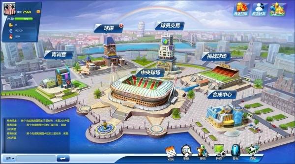 欧冠足球挑战赛