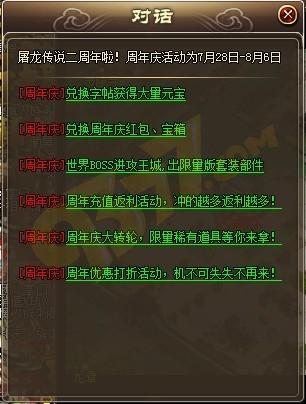 屠龙传说活动.jpg