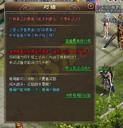 屠龙传说勇闯天关0.jpg