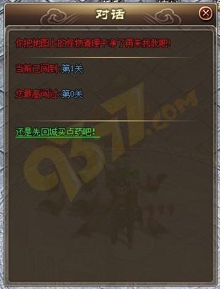 屠龙传说勇闯天关.jpg