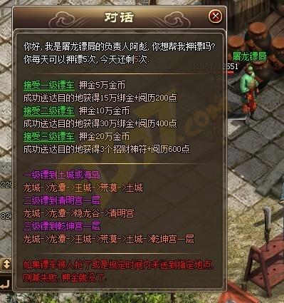 屠龙传说押镖.jpg