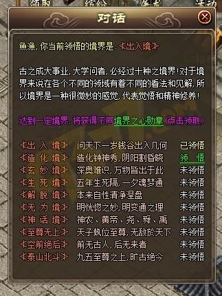 屠龙传说境界.jpg