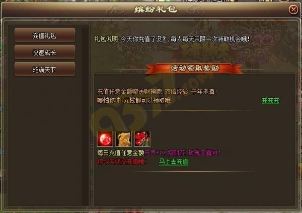 屠龙传说缤纷礼包.jpg