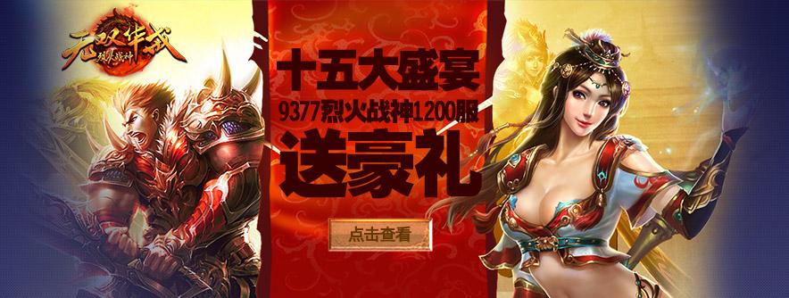 烈火战神1200服平台首页幻灯一张884x334.jpg