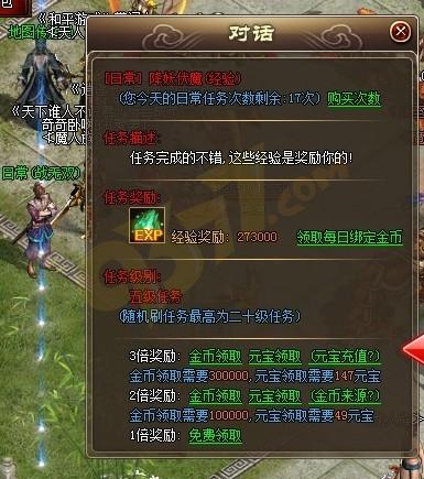 屠龙传说降妖伏魔.jpg