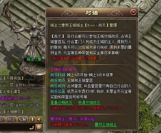 屠龙传说攻城战役.jpg