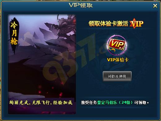 醉武侠VIP