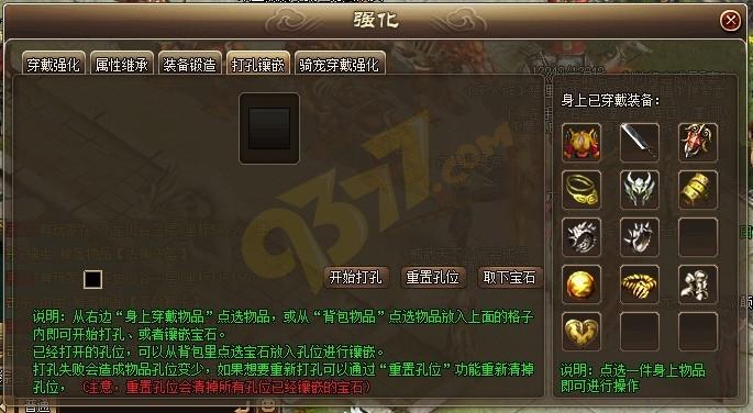 屠龙传说宝石.jpg