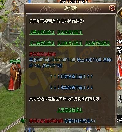 屠龙传说灵符宫.jpg