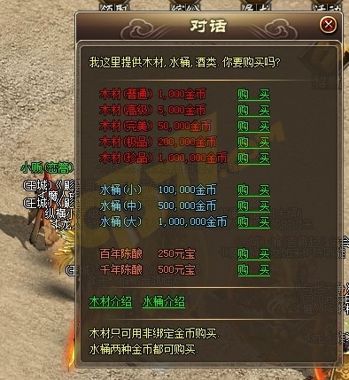 屠龙传说木材.jpg